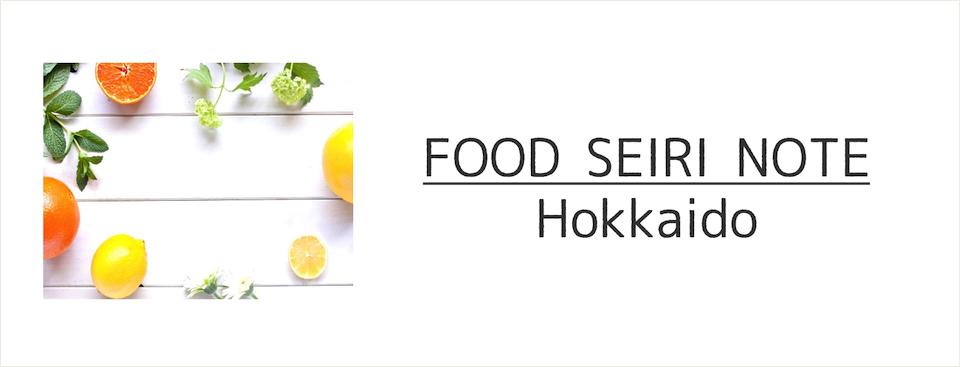 FOOD SEIRI NOTE北海道